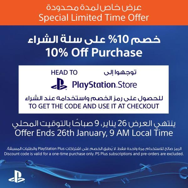 Psn discount code ps4 | Playstation Store Discount Code & Free