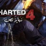 uncharted-4-arabic