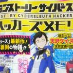 Digimon-Story-Cyber-Sleuth-HM-Ann-Scan-Init_001