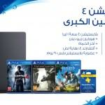 PS4 Mega Players Bundle-01