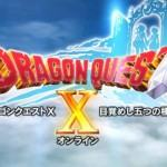 dragonquest-600x337