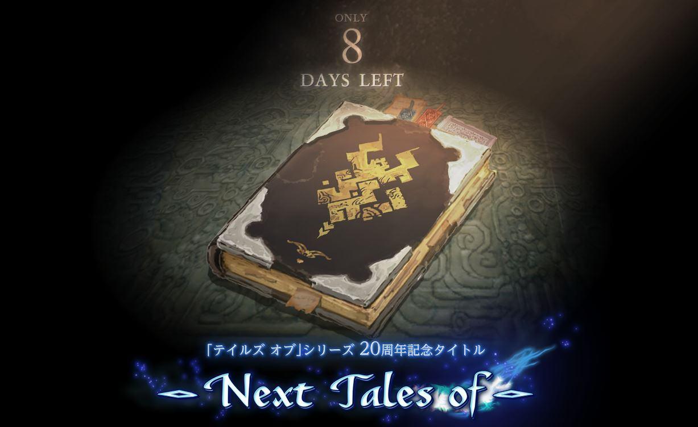 الكشف عن عنوان Tales الجديد بعد ثمانية أيام من الأن – ترو جيمنج