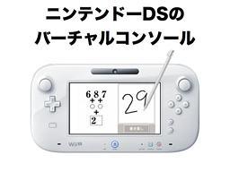 ds_virtual_console