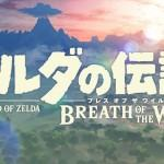 zelda-breath-of-the-wild-logo-jp
