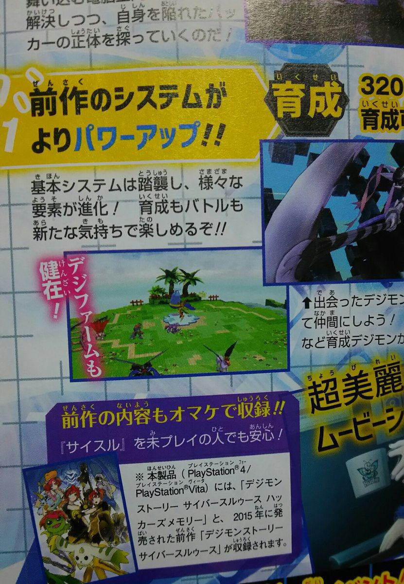 Digimon-Story-Cyber-Sleuth-HM-Ann-Scan-Init_002