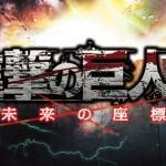 Attack-on-Titan-2-Spike-Chunsoft-3DS-Ann